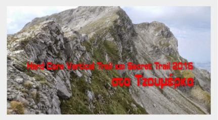Hard-Core-Vertical-Trail-Secret-Trail-2016