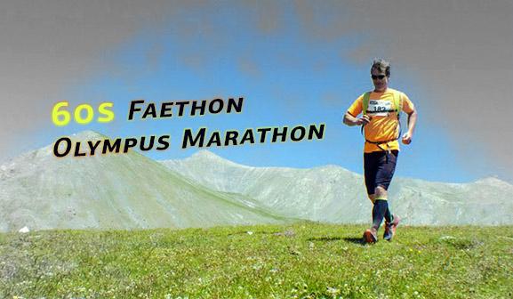 6os-faethon-olympus-marathon