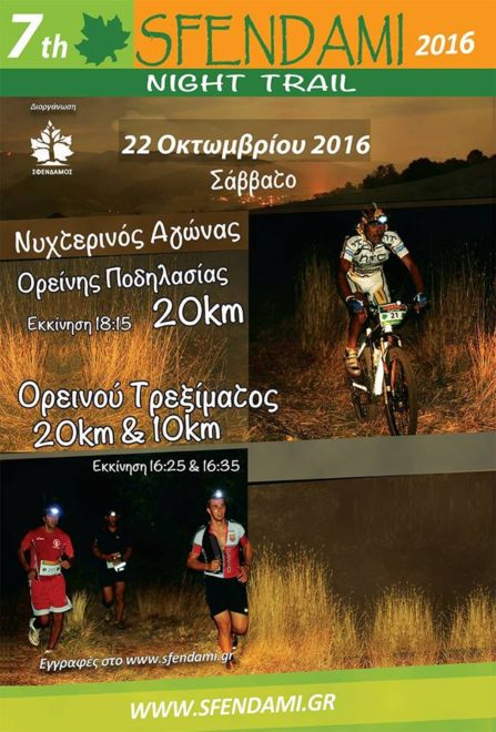 7ο Sfendami Night Trail