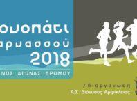 Μονοπάτι Παρνασσού 2018 Έναρξη εγγραφών 19 Φεβρουαρίου 2018