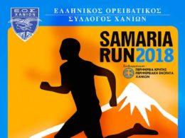 samaria-run-poster-2018
