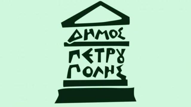 1ος Αγώνας Δρόμου Πετρούπολης Νίκος Παξιμαδάς