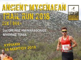 2ος Ancient Mycenaean Trail Run -poster