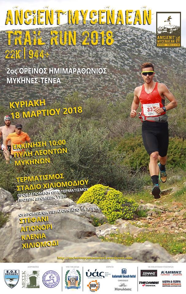 2ος Ancient Mycenaean Trail Run -poster