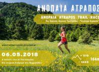 anopaia-atrapos-2018