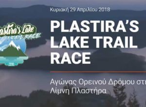plastiras-lake-race