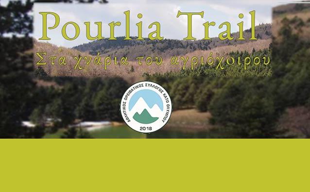 pourlia-trail