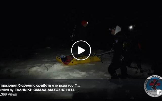 Επιχείρηση διάσωσης ορειβάτη στο ρέμα του Γκαβού