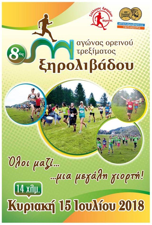 8ος αγώνας ορεινού τρεξίματος Ξηρολιβάδου 14χλμ - Κυριακή 15 Ιουλίου 2018.