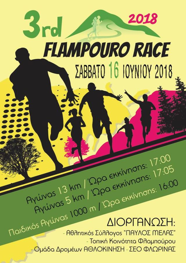 flampouro-race-3