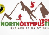 North Olympous Trail Vrontou2018