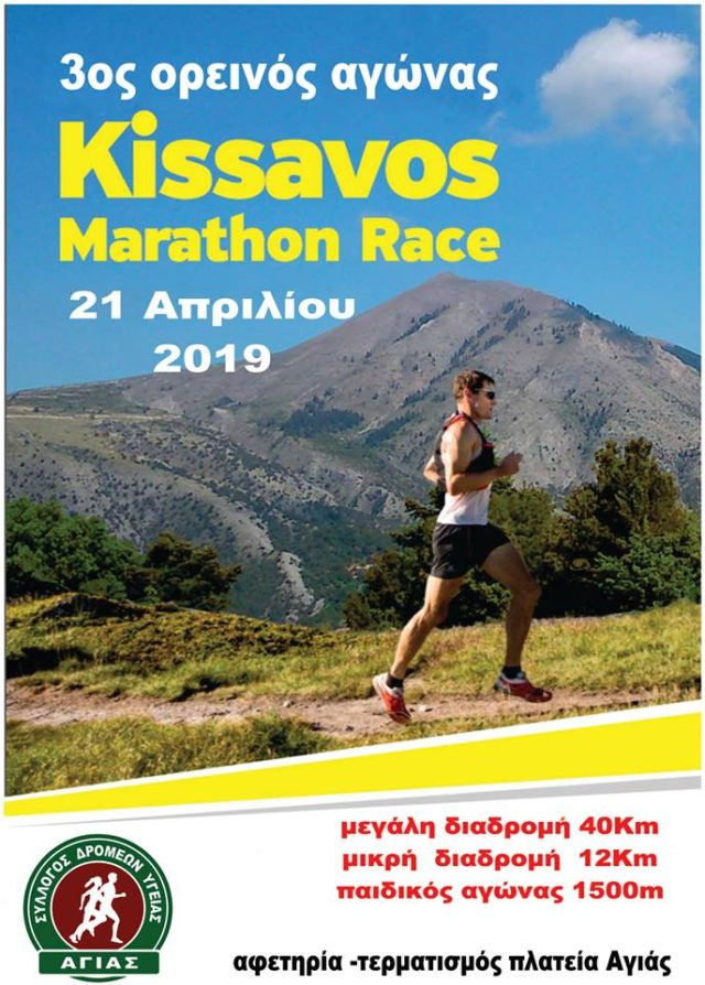 kissavos_poster_2019