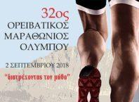 orivatikos-marathonios-olympu32p