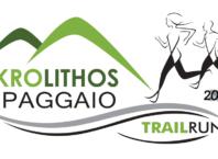 pagaio-trail-akrolothos