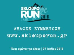 skoulpo-trail-run