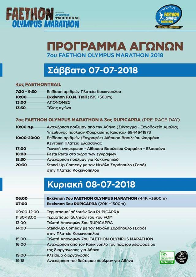 faethon-afisa-programma-2018