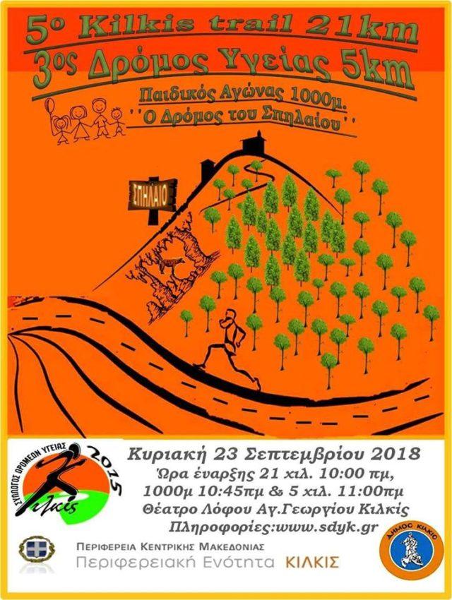 kilkis-trail-2018