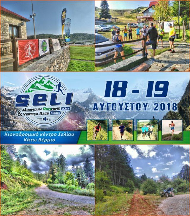Seli mountain running 23χλμ. & Vertical race 1χλμ - Τι περιλαμβανει το 2ημερο event