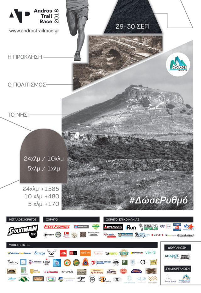andros_poster2018