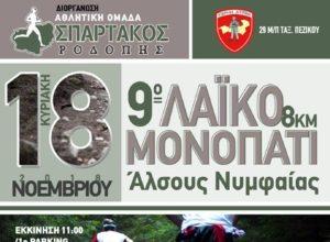 laiko_monopati_nimfaias_2018
