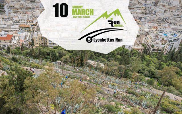 5ο Lycabettus Run αλλάζει ημερομηνία Στις 10 Μαρτίου ο αγώνας