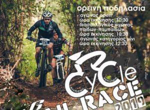 cycle-trail-run-2019