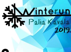 palia-kavala-2019