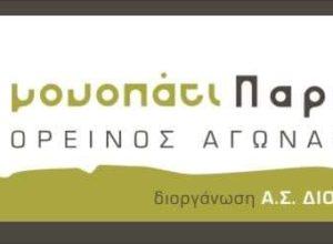 monopati-parnasou-2019