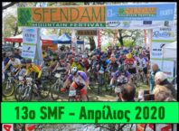 13 SMF Sfendami Mountain Festival -2020