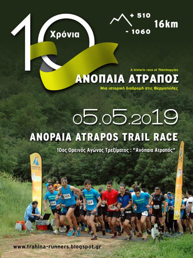 anopaia-2019