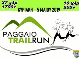 pagaio trail run 2019