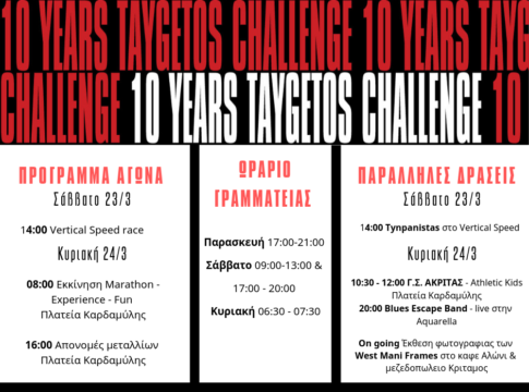 taygetos-program-2019
