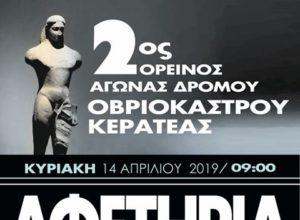 keratea-2019