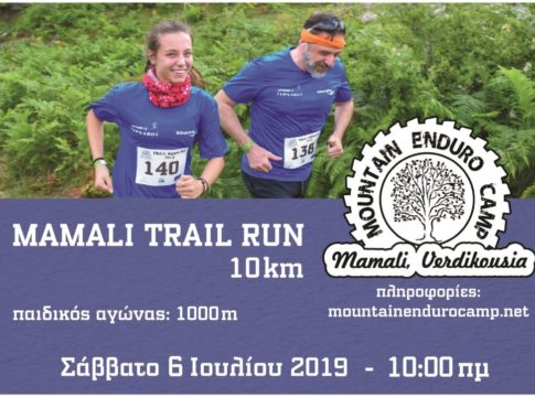 mamali-trail-run-2019-poster-2