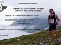 s-runners-imerida