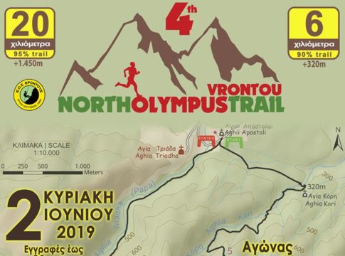 4th NORTH OLYMPUS TRAIL VRONTOU - Κυριακή 2 Ιουνίου 2019