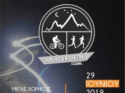 Τελευταία εβδομάδα εγγράφων Η νύχτα θέλει Poikilo Night Trail.