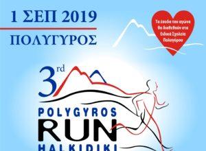ΠΟΛΥΓΥΡΟΣ RUN ΧΑΛΚΙΔΙΚΗ 15-6-2019