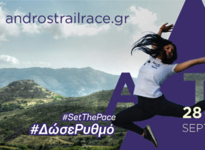 adros-trail-race-2019