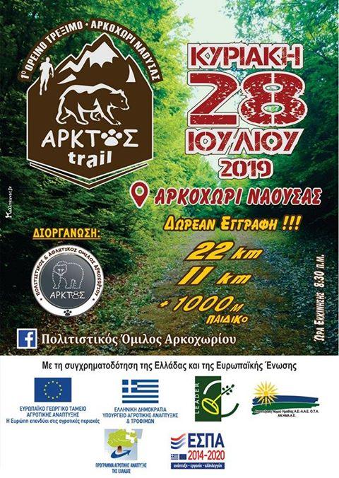 arktos-trail1