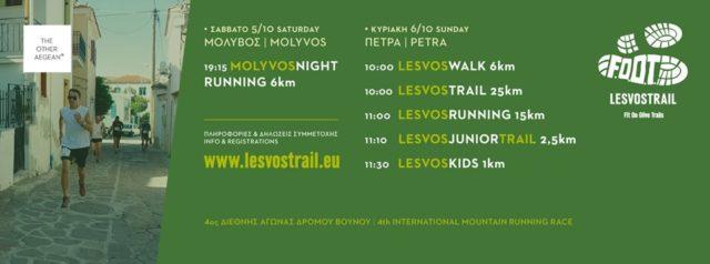 LESVOS TRAIL 2019: Οι διεθνείς αγώνες τρεξίματος βουνού επιστρέφουν για 4η χρονιά στη Λέσβο