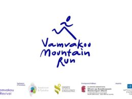 vamvakou-mountain-run