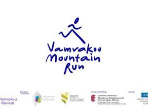 vamvakou-mountain-run