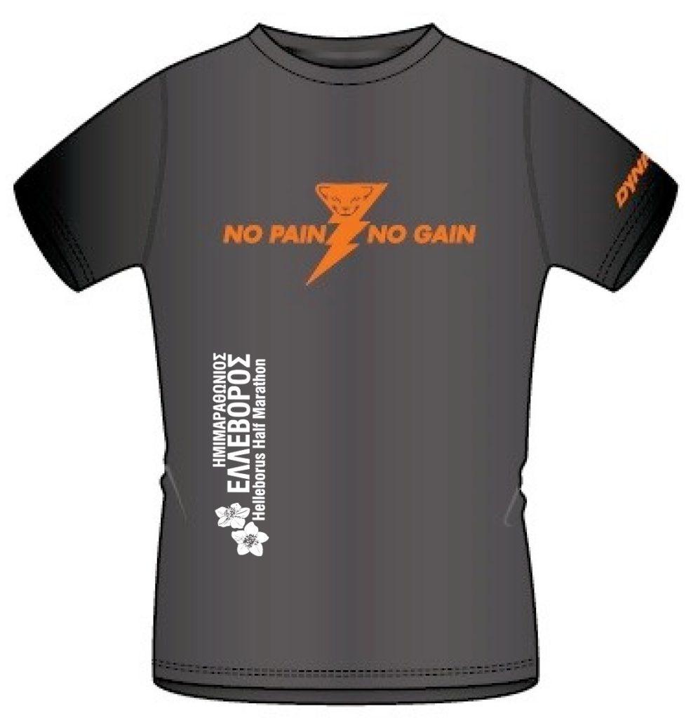 Helleborus Half Marathon και Farmakides Trail Παρουσίαση των τεχνικών T-Shirt.