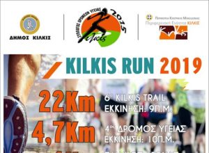 kilkis-run-poster