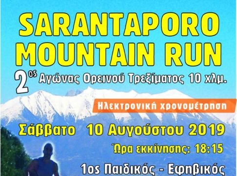 sarantaporo-mountain-run-2