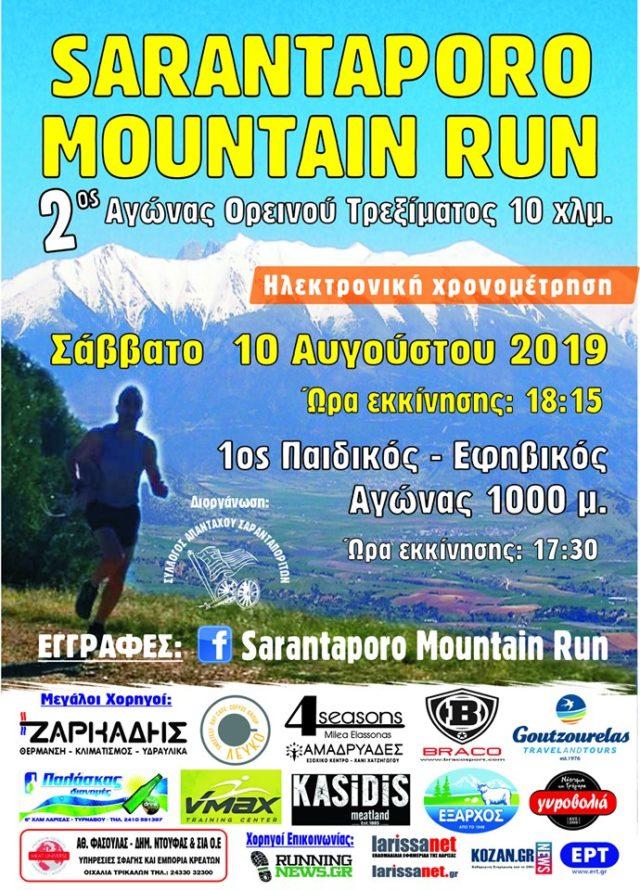 sarantaporo-mountain-run-2