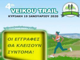 VeikouTrail-990-banner-xwrisxorhgous