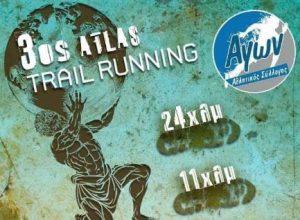 atlas_2020-poster