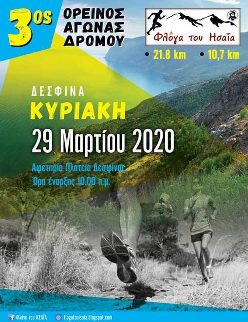 floga-poster-2020